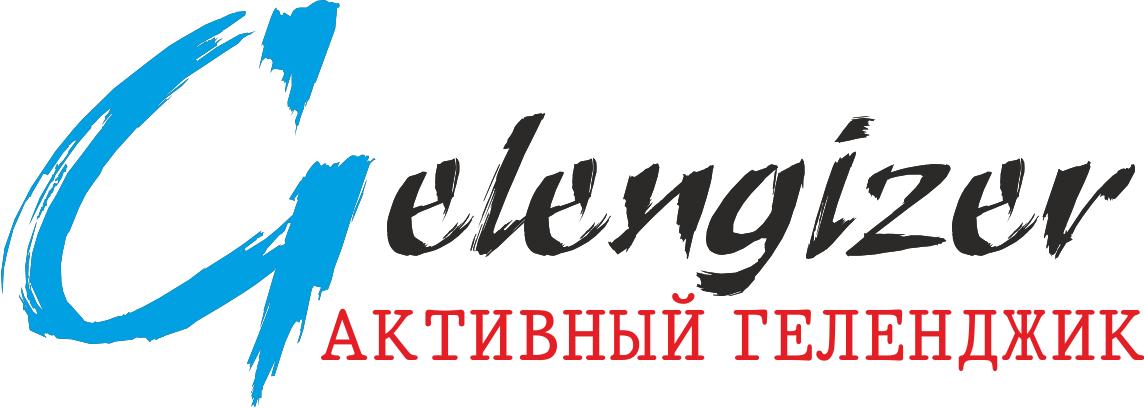 Геленджайзер